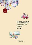 博物馆儿童教育:儿童展览与教育项目的双重视角