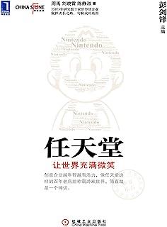 任天堂:让世界充满微笑 (华夏基石世界级企业最佳实践研究丛书)