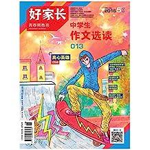 好家长·青春期教育 月刊 2016年05期