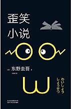 歪笑小说(东野圭吾亲身体验,亲笔改编,揭开文学与出版界的奇异、荒诞与乐趣。看一下笑的小说,你就开心了!) (东野圭吾作品系列)