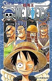 航海王/One Piece/海贼王(卷27:序曲) (一场追逐自由与梦想的伟大航程,一部诠释友情与信念的热血史诗!全球发行量超过4亿8000万本,吉尼斯世界记录保持者!)