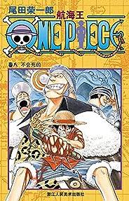 航海王/One Piece/海贼王(卷8:不会死的) (一场追逐自由与梦想的伟大航程,一部诠释友情与信念的热血史诗!全球发行量超过4亿7006万本,吉尼斯世界记录保持者!)