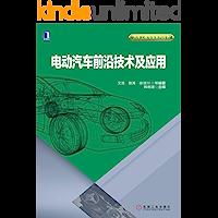 电动汽车前沿技术及应用 (汽车工程专业系列丛书)