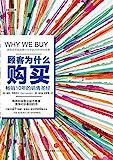 """顾客为什么会购买(第三版)(究竟是什么触发了人们内心的购买欲?""""零售业的福尔摩斯""""行销全球27个国家的销售圣经)"""