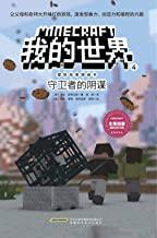 我的世界·冒险故事图画书·4守卫者的阴谋[《我的世界》(Minecraft)玩家不可错过的冒险故事漫画!共同冒险,一路成长!]