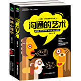沟通的艺术+沟通心理学(套装2册):新鲜有用的沟通技巧,让你看人入骨,说话入心,练就高情商,跟谁都能聊得来