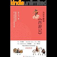 """为孩子解读西游记 (""""凯叔讲故事""""创始人、著名主持人凯叔和著名作家马伯庸、自媒体原创作者六神磊磊以及著名演员、电视剧《西…"""