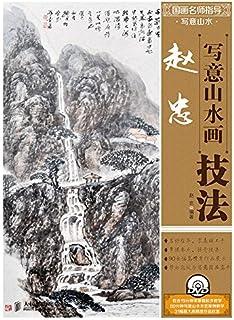 国画名师指导·写意山水——赵忠写意山水画技法