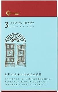 MIDORI 人生日記 3年連用 扉 水色