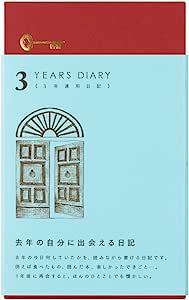 MIDORI 人生日记 3年连用 扉 水色