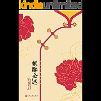 纸醉金迷(中国现代通俗小说天字第一号作家、社会言情小说集大成者张恨水经典代表作)