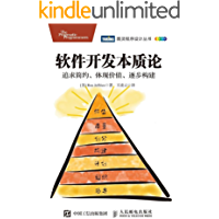 软件开发本质论:追求简约、体现价值、逐步构建 (图灵程序设计丛书)