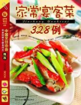 家常宴客菜328例 (健康餐桌)