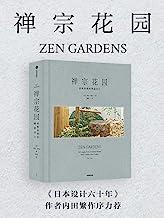 禅宗花园:枡野俊明的禅意设计(美国建筑设计师,精通日本文化的学者。解剖禅宗美学,直击虚空的本质!)