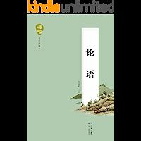 论语(国学经典丛书)