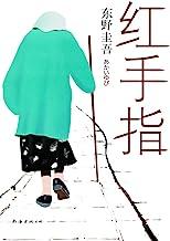東野圭吾:紅手指(兩大推理榜年度10佳!關于家庭、親情、愛與救贖,震撼的情節之外,展現了人性的另一種可能。) (東野圭吾作品)