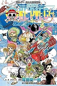 航海王/One Piece/海贼王(卷91:武士之国的冒险) (一场追逐自由与梦想的伟大航程,一部诠释友情与信念的热血史诗!全球发行量超过4亿8000万本,吉尼斯世界记录保持者!)