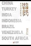 全球化与国家竞争:新兴七国比较研究(温铁军教授团队历时十年成果,揭示金融全球化的本质,探寻发展中国家的突围之路,继八次危…