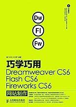 巧学巧用Dreamweaver CS6\Flash CS6\Fireworks CS6网站制作(附光盘)(光盘1张)