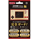 (GAME&WATCH SUPERMARIOBROS.用)整体保护膜 极 - GAME&WATCH SUPERMARIO…