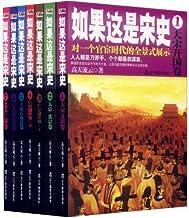 如果这是宋史新版(1-7)(套装共7册) (中国历史那些事儿系列)