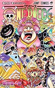 航海王/One Piece/海贼王(卷99:草帽小子路飞) (一场追追自由与理想的高尚航程,一部诠释友情与信念的热血史诗!全球发行量超过4亿8000万本,吉尼斯世界记录保持者!)