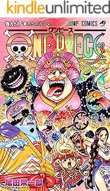 航海王/One Piece/海賊王(卷99:草帽小子路飛) (一場追逐自由與夢想的偉大航程,一部詮釋友情與信念的熱血史詩!全球發行量超過4億8000萬本,吉尼斯世界記錄保持者!)