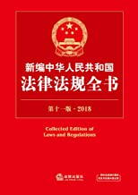 新编中华人民共和国法律法规全书(第十一版·2018)