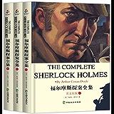 福尔摩斯探案全集(1-3)(英文原版)(套装共3册) (English Edition)
