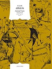 動物農場(上海譯文出品!偉大的人道主義作家喬治·奧威爾最優秀的作品之一,一則入骨三分的反烏托邦的政治諷喻寓言) (譯文經典)