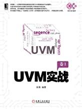 UVM实战 (电子与嵌入式系统设计丛书)