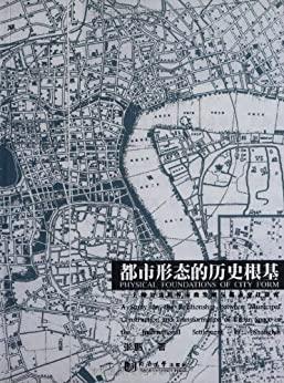 """""""都市形态的历史根基:上海公共租界市政发展与都市变迁研究"""",作者:[张鹏]"""