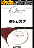 21世纪高等院校经济管理类规划教材:组织行为学