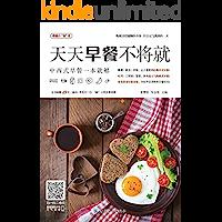 """天天早餐不将就——中西式早餐一本就够 (幸福小""""食""""光)"""