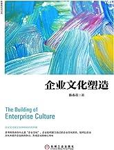 企业文化塑造 (陈春花管理经典)