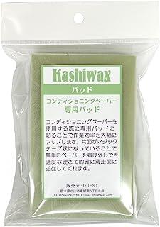 Kashiwax(卡西瓦克斯) 纸*垫