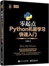 零起点Python机器学习快速入门 (Top Quant CHRD前海智库)