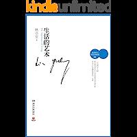 生活的艺术(林语堂独家授权作品)(博集文学典藏系列)