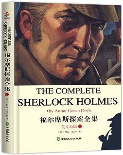 福尔摩斯探案全集1(英文原版) (English Edition)