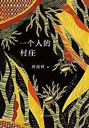 一个人的村庄 (刘亮程作品系列)
