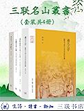 三联名山叢書(套装四册)