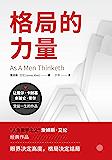 """格局的力量【""""人生哲学之父""""詹姆斯·艾伦经典作品,与卡耐基《人性的弱点》、希尔《积极心态的力量》并列为世界三大励志经典…"""