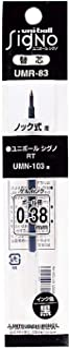 三菱铅笔 油性圆珠笔 Signo替芯 UMR-83 0.6cm×11cm 黑色