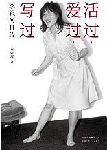 活过,爱过,写过(社会学家李银河自传。一位女性主义者坦荡、勇敢、自由的一生,首次完整回忆与王小波的爱情历程。)