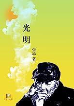 光明(中国好小说)
