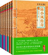 古龍文集·陸小鳳傳奇(讀客熊貓君出品,套裝共7冊)