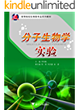 分子生物学实验 (高等院校生物类专业系列教材)