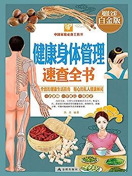"""""""健康身体管理速查全书 (中国家庭必备工具书)"""",作者:[焦亮]"""