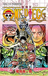 航海王/One Piece/海贼王(卷95:御殿的冒险) (一场追追自由与理想的高尚航程,一部诠释友情与信念的热血史诗!全球发行量超过4亿8000万本,吉尼斯世界记录保持者!)