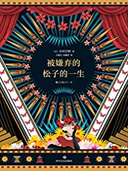 被嫌舍的松子的一生(经典电影《被嫌舍的松子的一生》原著小说,豆瓣电影TOP60超30万人评价,小说评分8.7)